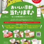 京都府  省エネ家電買替キャンペーン   2020.9.1〜2021.1.31