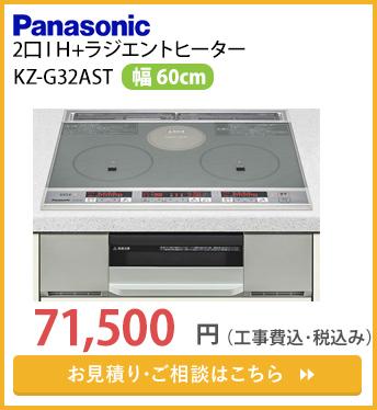 KZ-G32AST