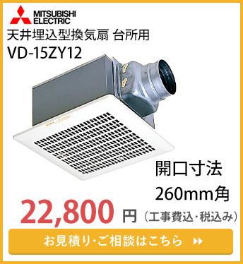 VD-15ZY12