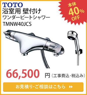 TMNW40JCS