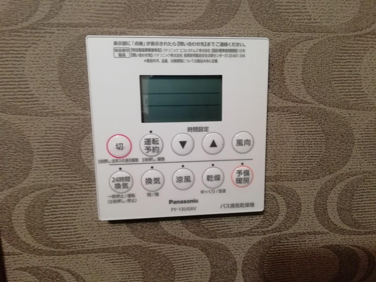 浴室暖房乾燥機の交換工事|パナソニック FY-13UG6V|京都市北区