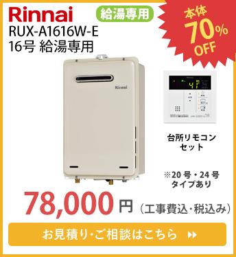 RUX-A1616W-E
